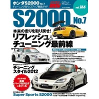 Hyper Rev Vol #166 Honda S2000 (No. 7)