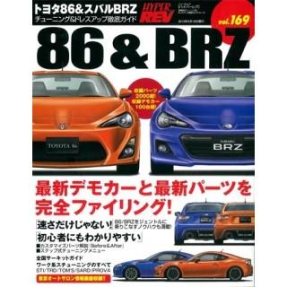 Hyper Rev Vol #169 Toyota 86 / Subaru BRZ