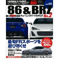 Hyper Rev Vol #173 Toyota 86 / Subaru BRZ (No.2)